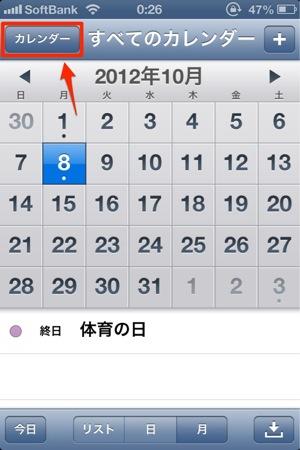 Ical japanese 20121104 6