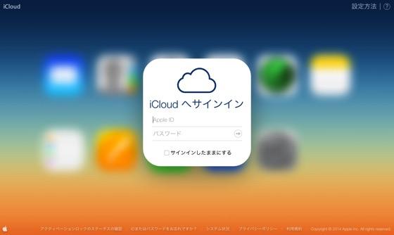 icloud_mail_20141222_02.jpg
