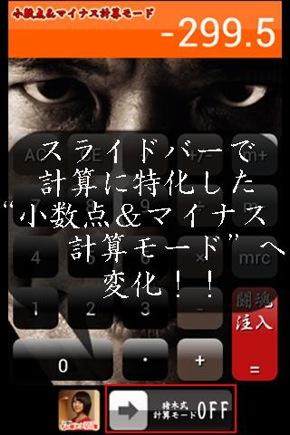 Inoki dentaku20120907 4