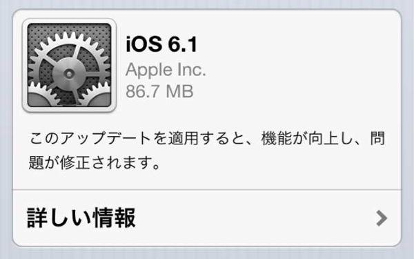 Ios61 20130129 0