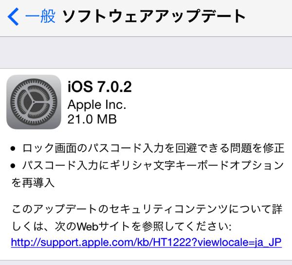Ios702 20130927