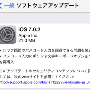 ios702_20130927.PNG