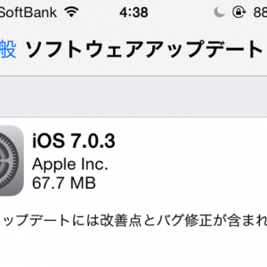 ios703_20131023.PNG