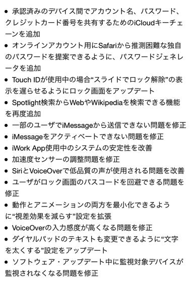 Ios703 20131023 001