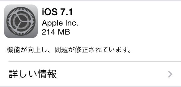 Ios71 20140311