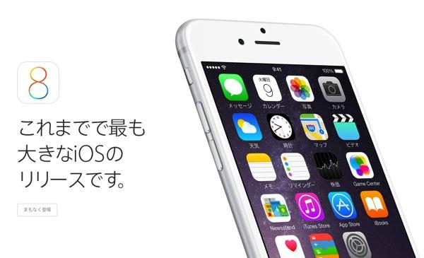 Ios8 201409010 2
