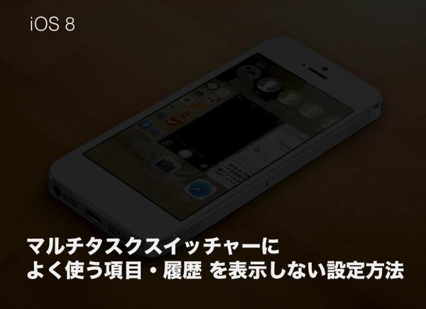 Ios8 multitask hidden 201409019 0