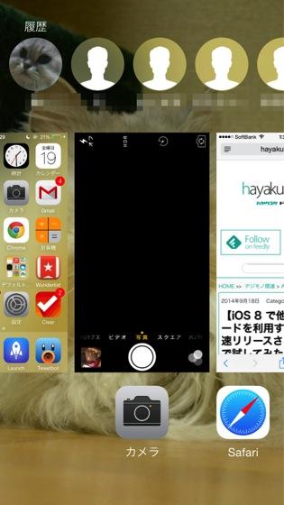 Ios8 multitask hidden 201409019 1