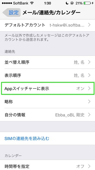 Ios8 multitask hidden 201409019 3