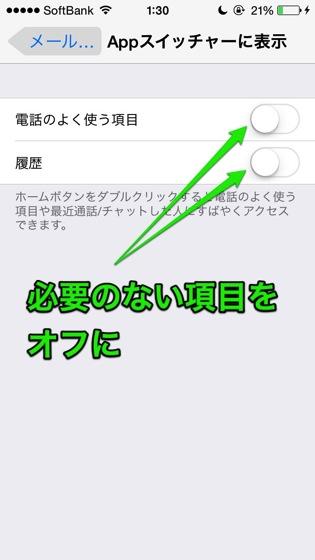 Ios8 multitask hidden 201409019 4