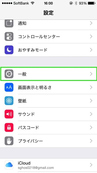 Ios8 shimeji 201409018 11
