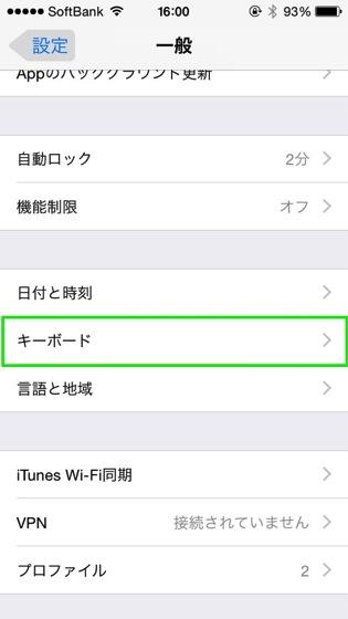 Ios8 shimeji 201409018 12
