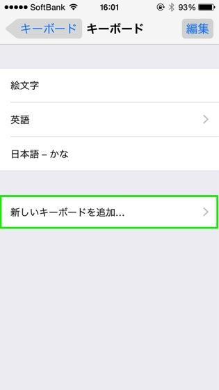 Ios8 shimeji 201409018 14