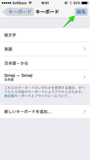 Ios8 shimeji 201409018 16 1