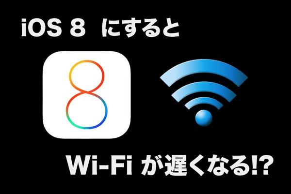 Ios8 wifi