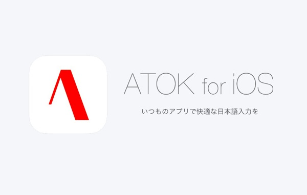 ios_atok_201409023_7.jpg