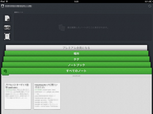 Ios evernote 20121109 0