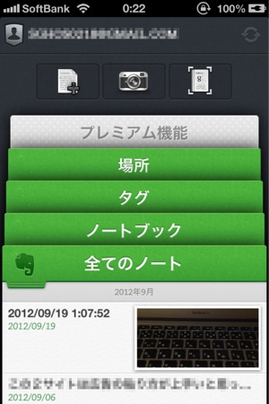 Ios evernote 20121109 1
