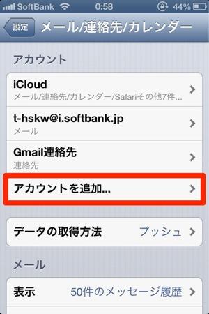 Ios ical japanese 20121104 07