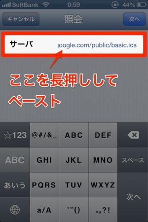 Ios ical japanese 20121104 11