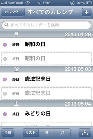 Ios ical japanese 20121104 12