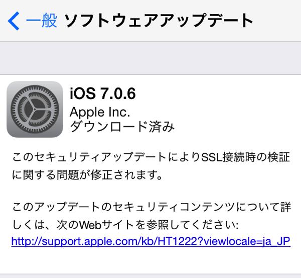 Ios update 20140222