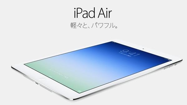 Ipad air 20131023
