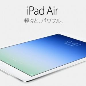 ipad_air_20131023.jpg