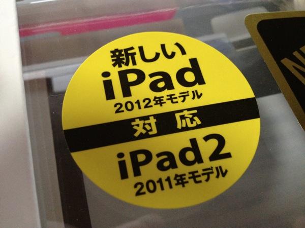 Ipad case 20120524 0150