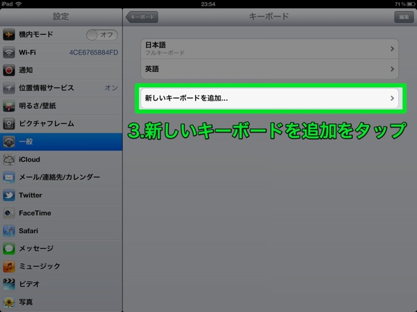 Ipad flick 20120609 0001 004