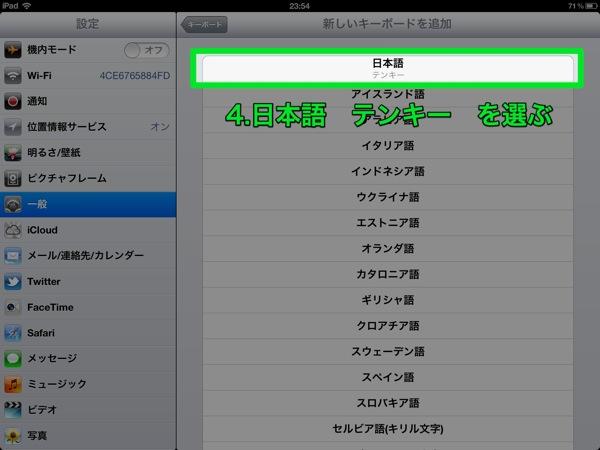 Ipad flick 20120609 0001 005