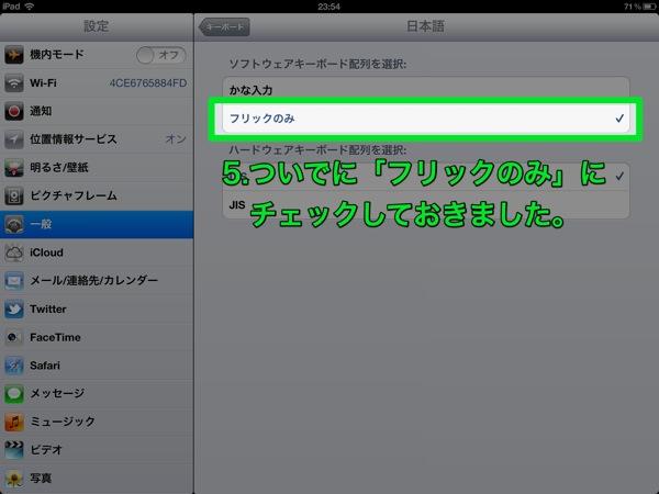Ipad flick 20120609 0001 006
