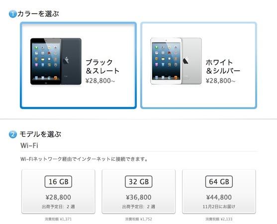 Ipad mini 20121027 52