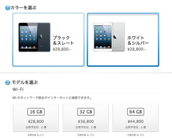 Ipad mini 20121027 53