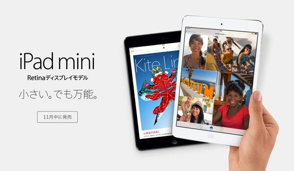 Ipad mini retina 20131023