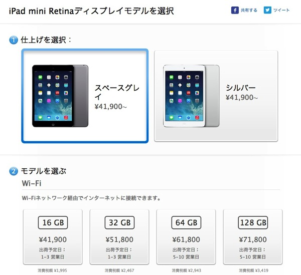Ipad mini retina applestore