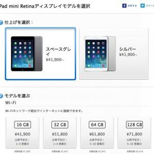 ipad_mini_retina_applestore.jpg