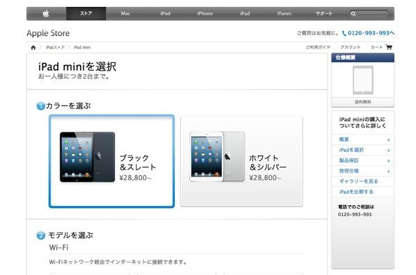 Ipad mini yoyaku20121026 52