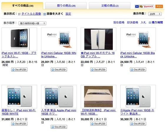 Ipadmini auctions20121103