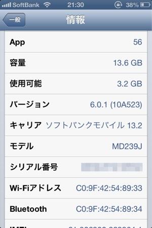 Iphone4s update 20121206 1