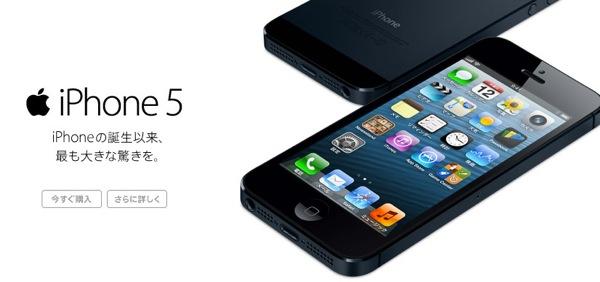 Iphone5 20121206