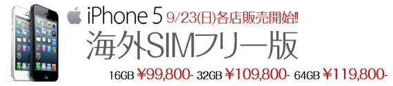 Iphone5 bn