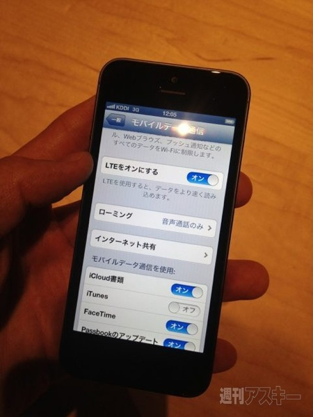 Iphone5 kddi teth 20120913 1