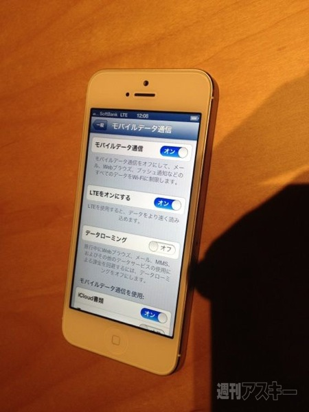 Iphone5 kddi teth 20120913 2