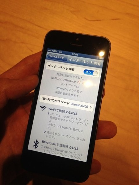Iphone5 kddi teth 20120913 3