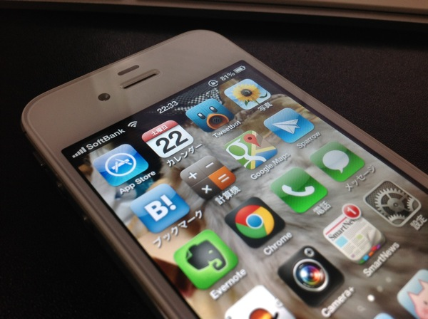 Iphone app 20121223