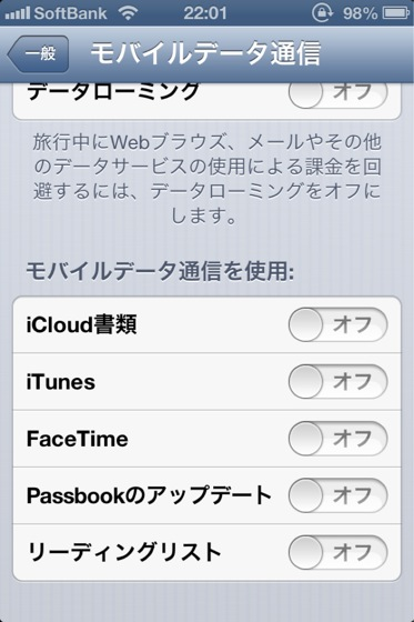 Iphone buttery 20130110 1