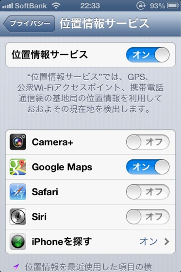 Iphone buttery 20130110 3