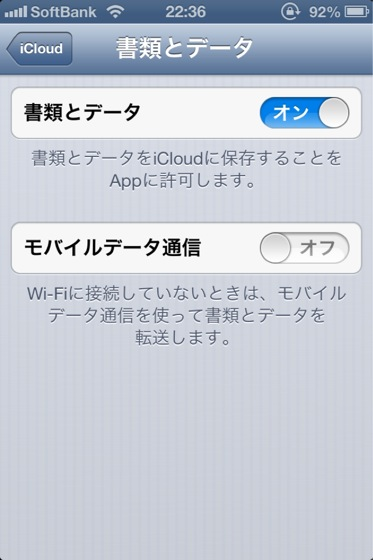 Iphone buttery 20130110 6