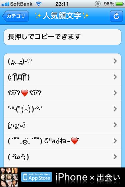 Iphone kaomoji 20120606 2319 001